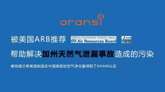 Oransi空气净化器被ARB推荐 解决加州天然气泄漏污染